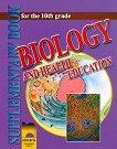 Биология и здравно образование за 10. клас : За училищата с профилирано обучение на английски език - Мария Налбанска -