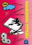 В дните летни, бързолетни... Ваканционна тетрадка след 2. клас - Г. Милчева, М. Иванова -