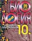 Биология и здравно образование за 10. клас - задължителна подготовка - Милена Николова, Стефка Китанова -
