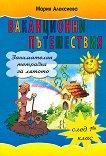Ваканционни пътешествия: Занимателна тетрадка за лятото след 1. клас - комикс