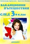 Ваканционни пътешествия след 3. клас - Александра Арнаудова, Христина Илиева -
