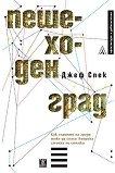 Пешеходен град - Джеф Спек - книга