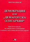 "Демокрация или ""демагогска олигархия"" - Митрю Янков - книга"