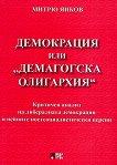 """Демокрация или """"демагогска олигархия"""" - Митрю Янков -"""