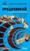 Предизвикай: Съдебната практика - Облигационно и търговско право 2018 - том 2 - Стоян Ставру, Румен Неков -