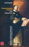 Историко-философски изследвания - том 2: Средновековие - част 1 - Цочо Бояджиев - книга