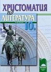 Христоматия по литература за 10. клас - Николай Звезданов, Александър Шурбанов -