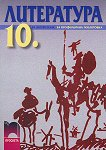 Литература за 10. клас - профилирана подготовка - Александър Шурбанов, Николай Звезданов, Николай Чернокожев -