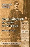 Иван Найденов: За право и напредък - книга