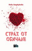 Страх от обичане - Неви Боджукова -