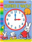 Вече познавам: Колко е часът - детска книга