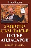 Петър Андасаров : Защото съм такъв. Литературна анкета - Тодор Коруев - книга