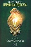 Париж на чудесата - том 3: Неподвижното кралство - Пиер Певел -