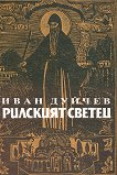 Рилският светец и неговата обител - Иван Дуйчев -