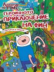 Adventure Time: Героичното приключение на Фин -