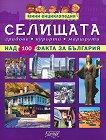 Мини енциклопедия: Селищата - Невяна Кънчева -
