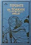 Героите на Толкин - Дейвид Дей -