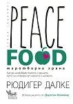 Peace Food. Миротворна храна -
