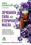 Лечебната сила на етеричните масла - Ерик Зелински -
