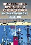 Производство, пренасяне и разпределение на електрическа енергия  за 11. клас - Милена Дамянова, Гергана Димитрова -