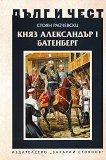 Дълг и чест: Княз Александър Батенберг I - Стоян Райчевски -