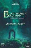 В царството на илюзиите - Амброуз Биърс - книга