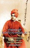 Свами Вивекананда : Учителят, както го видях аз - Сестра Ниведита -