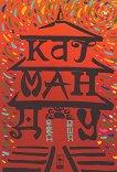Катманду. Пътеписи - книга