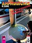 Английски език за техническите професии - учебна тетрадка