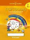 Златно ключе: Портфолио за постиженията на детето за 2. група - помагало