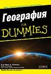 География For Dummies - Д-р Чарлс Хийтуол -