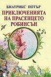 Приключенията на прасенцето Робинсън - Биатрикс Потър -
