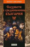 Слуховете в средновековна България - Петър Ангелов -