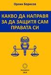 Какво да направя, за да защитя сам правата си - Орлин Борисов -