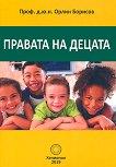 Правата на децата - Орлин Борисов -