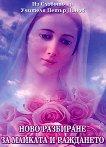 Ново разбиране за майката и раждането Из Словото на Учителя Петър Дънов - книга