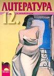 Литература за 12. клас - задължителна и профилирана подготовка - Инна Пелева, Албена Хранова -