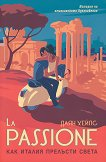 La Passione : Как Италия прелъсти света - Даян Хейлс -