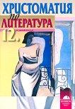 Христоматия по литература за 12. клас - Инна Пелева, Албена Хранова -