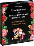 Приключенията на музикалните тонове и техните ноти - CD-ROM : Музикална учебна компютърна игра - Милена Куртева -