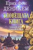 Зловещата книга - Ерих фон Деникен - книга