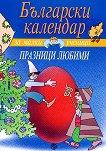 Български календар за малки ученици. Празници любими - Тома Бинчев -