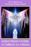 Божествено учение за тайната на човека : Из Словото на Учителя Петър Дънов -