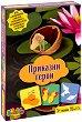 Приказни герои - Семейна образователна игра - игра