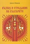 Възход и страдание на българите - Цанко Живков -