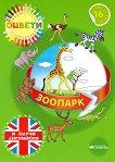 Оцвети и научи английски: Зоопарк + стикери - детска книга