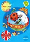 Оцвети и научи английски: Буболечки + стикери - детска книга