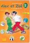 Alex et Zoe - ниво 2 (A1): 3 CD с аудиоматериали по френски език за 3. и 4. клас : Nouvelle edition - Colette Samson -