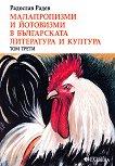 Малапропизми и йотовизми в българската литература и култура - Радослав Радев -