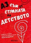 Аз съм от страната на детството - Росица Бърдарска -